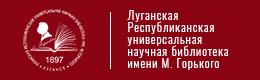 Луганская Республиканская универсальная научная библиотека им. М.Горького